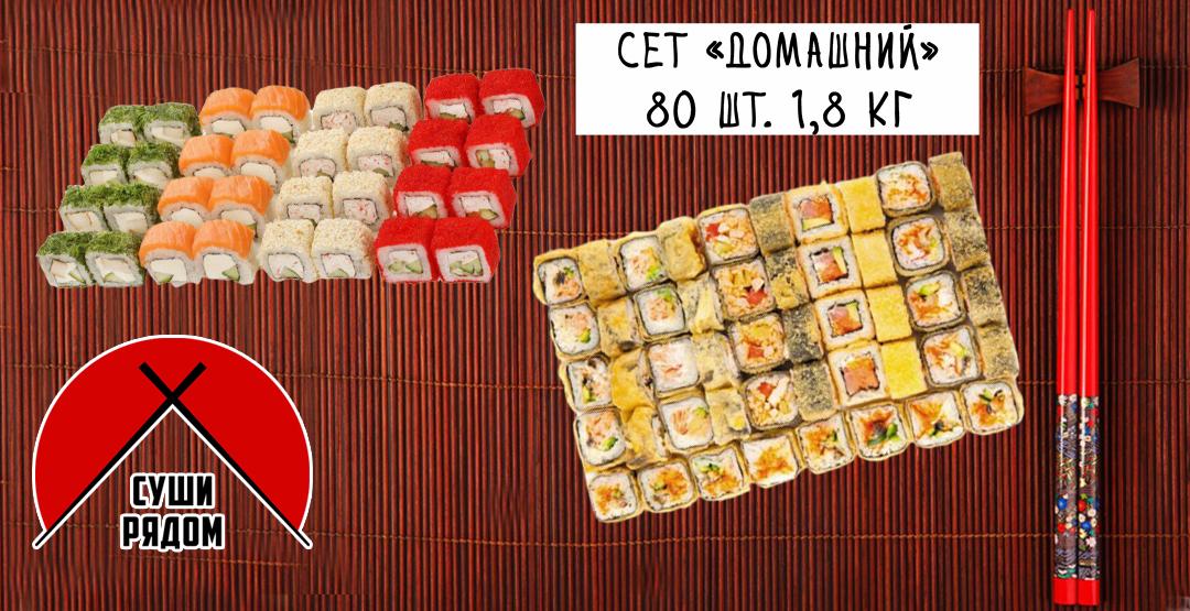 Сет «Домашний» весом 1,8 КГ от компании «Суши Рядом» 80 шт + бесплатная доставка