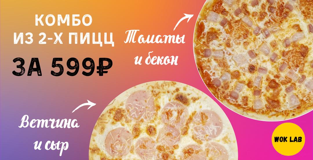 «Комбо из 2-х пицц» от службы доставки WOK Lab