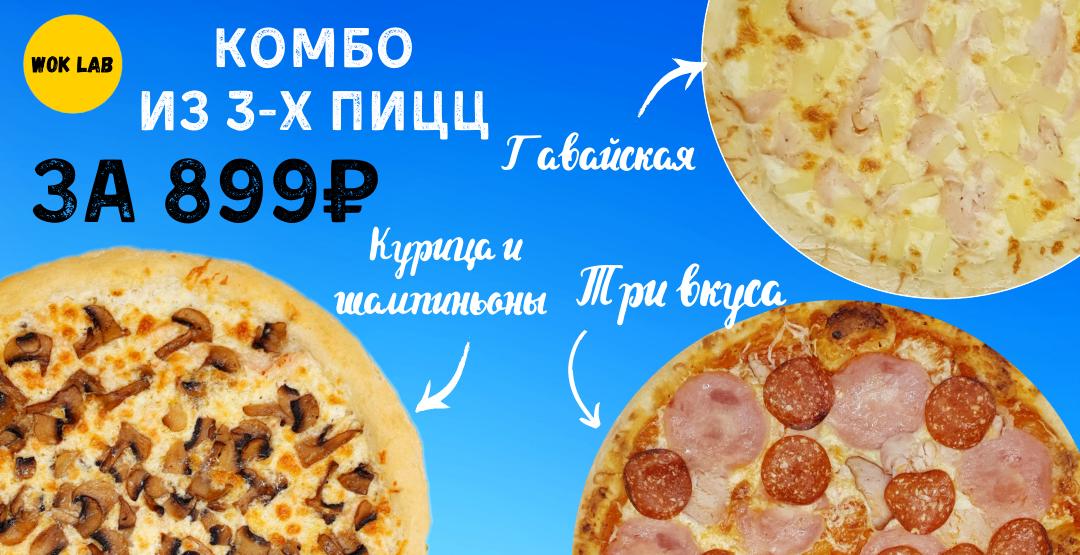 «Комбо из 3-х пицц» от службы доставки WOK Lab