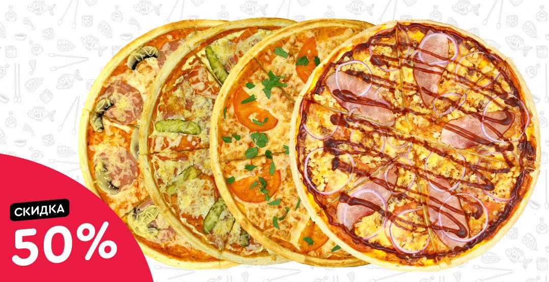 Скидка 50% на любую пиццу от компании «СетБери»