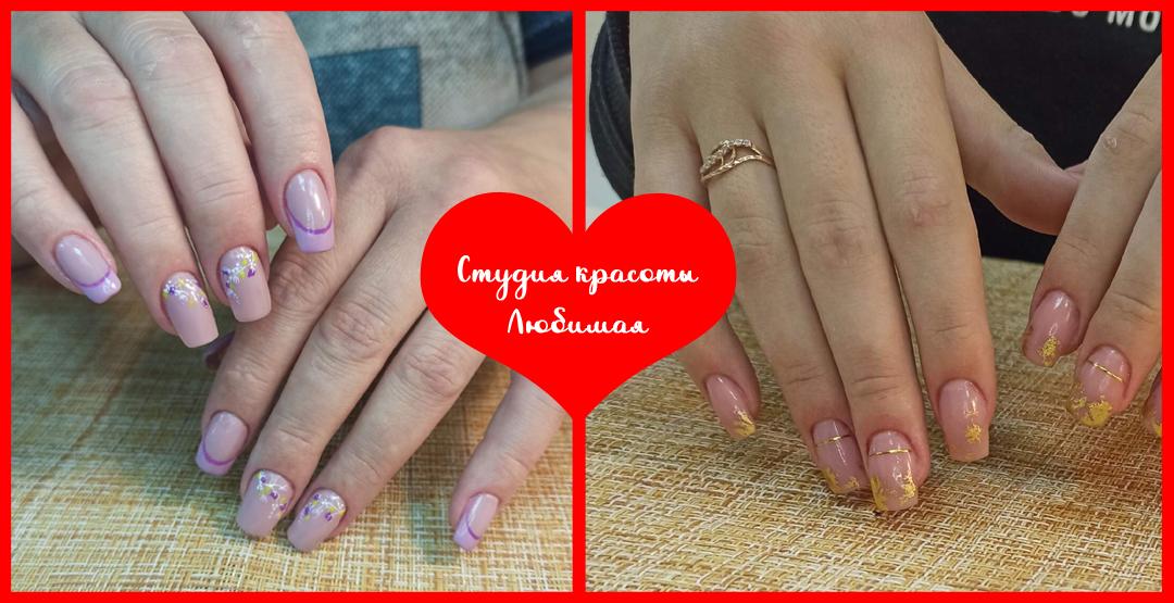 Наращивание ногтей + дизайн и маникюр от студии красоты «Любимая»