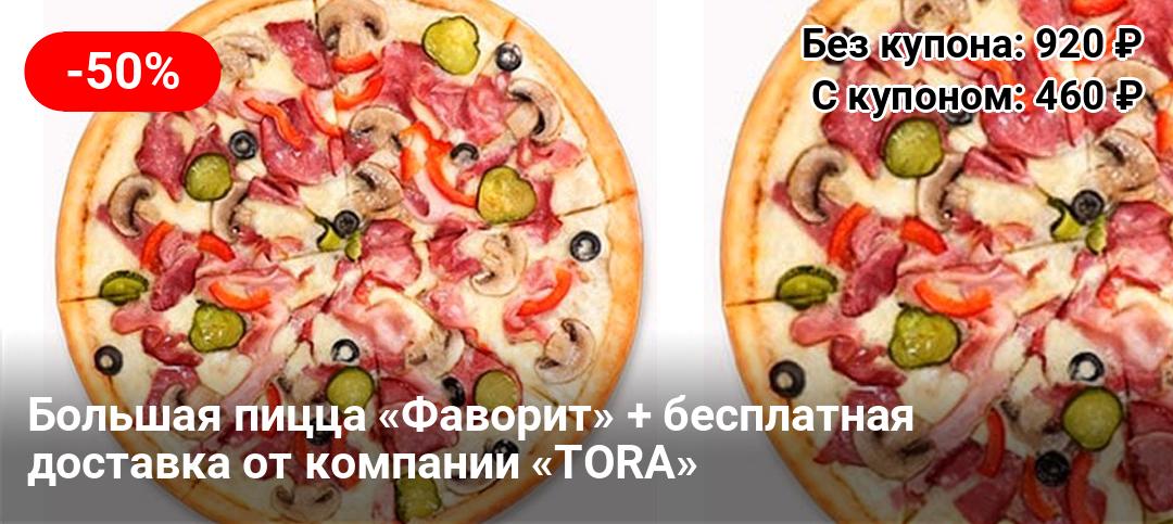 Промокоды Додо Пицца - актуальные предложения