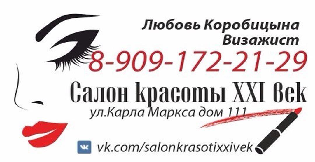 Вечерний и дневной макияж, окрашивание бровей/ресниц и другие услуги от салона красоты «XXI век»