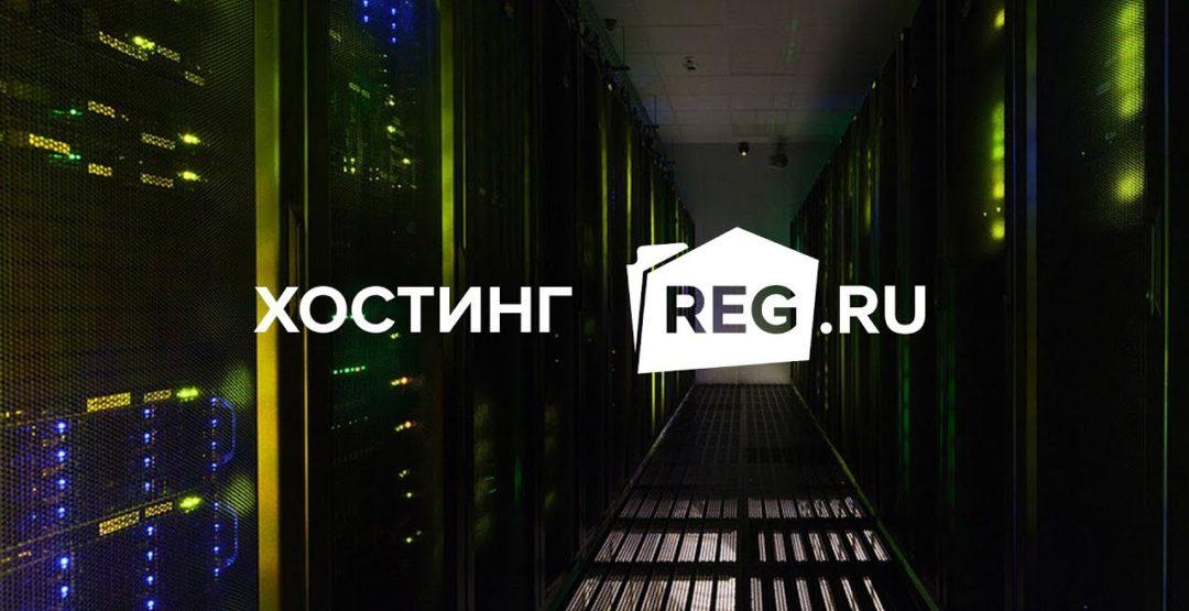 Купон на скидку REG.RU