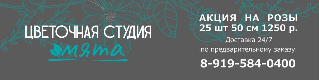АКЦИЯ! Роза 25 шт – 1250 рублей. Поздравь свою вторую половинку!