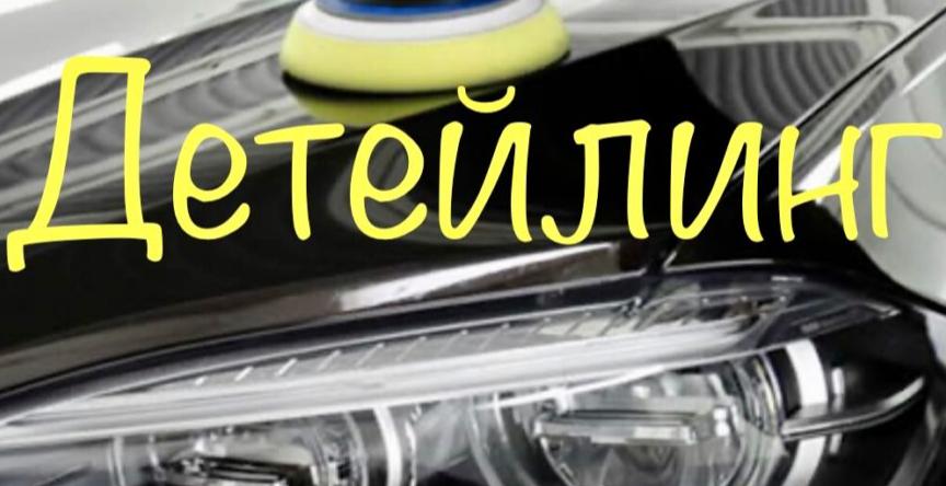 Профессиональная полировка автомобиля